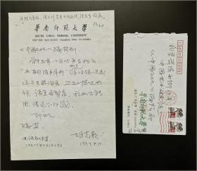 现任教于华南师范大学美术学院、中国重要的当代艺术家 胡志颖 1997年致《中国文化》信札一通一页附实寄封