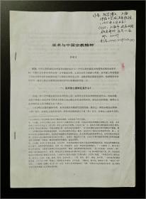 华东师范大学哲学系教授、博士生导师 吾敬东 致《中国文化》文稿《巫术与中国宗教精神》一份十二页