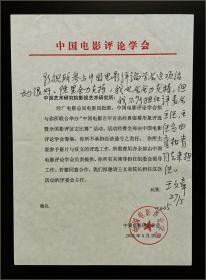 原文化部副部长,中国艺术研究院院长 王文章(1951- ) 签批信札一通一页(拒绝担任评选比赛的评委会主任)