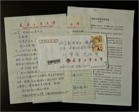化学家、教育家、《道藏》研究领域及中国炼丹史世界领先学者与权威陈国符之子 陈启新 致《中国文化》刘梦溪 信札一通两页附《我的父亲陈国符先生》文稿一部十二页