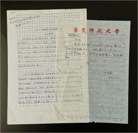 北京师范大学文学院比较文学与世界文学研究所所长、教授、博士生导师 刘洪涛 致《中国文化》亲笔校改《沈从文视野中的苗族文化》文稿一部二十一页,附信札一通一页