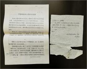 湖北大学中国思想文化史研究所所长、教授、博士生导师 郭莹 1997年致《中国文化》编辑部《中国传统处世之道的文化性格》文稿一份二十页,附信札一通一页