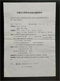 莫砺锋(1949- ) 1998年致《中国文化》寄投论著《理学家的诗情——朱熹的主题特征》表单手稿一件