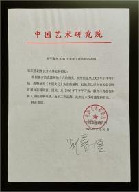 刘梦溪(1941- ) 签名 中国艺术研究院中国文化研究所致张庆善《关于廖齐2005下半年工作安排的说明》公函信札一页(关于聘请廖齐为《中国文化》编辑等事宜)