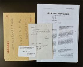 文字学、训诂学大家、北京师范大学教授 王宁(1936- ) 寄投致《中国文化》 亲笔校改《谈沈家本的诗和他的忧患意识》珍贵原稿一份五页,附信札一通一页名片一枚及实寄封