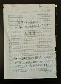 湖南湘乡市图书馆原馆长李剑华 寄投致《中国文化》 珍贵手稿《百年峥嵘—著名无党派人士易礼容传奇人生》一部六十三页,资料图片复印件六页