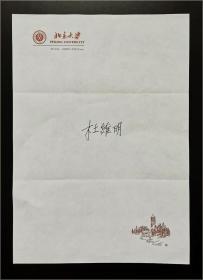 """北京大学高等人文研究院院长、中国当代著名学者、""""当代新儒家的代表"""" 杜维明(1940- ) 致《中国文化》 使用""""北京大学""""笺纸 签名一件"""