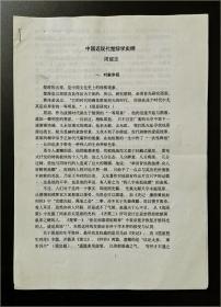 曾任南通大学副校长、博士生导师、中国屈原学会副会长 周建忠 致《中国文化》签名《中国近现代楚辞学史纲》珍贵文稿一份三十七页(文末有其书款)