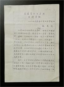 曾任广东省星海音乐学院院长、广东省音乐家协会主席 赵宋光(1931- ) 致《中国文化》签名《在意象的云朵间闪翅穿翔——由余其伟引发的美学遐思》珍贵文稿一份七页(文末有其书款)
