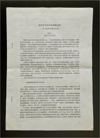 扬州大学文学院教授、博士生导师 田汉云 致《中国文化》亲笔校改《清代朴学研究的重要拓展——评<朴学与清代社会>》珍贵文稿一份七页(文稿末页背面有其签名书款)