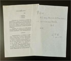 香港中文大学哲学系教授 刘笑敢(1947- ) 致《中国文化》刘梦溪 校改文稿《老子无为的意含与现代意义》一部十二页附信札一通一页及实寄封