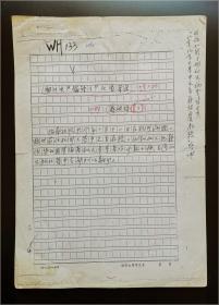 著名文艺理论及中国文学批评史学者 蒋祖怡(1913-1992) 1989年遗稿《郁达夫<论诗诗>七首笺注》复印件再校订稿一部二十七页(原为寄投《中国文化》发表之用,由其子蒋绍虞代为接收)