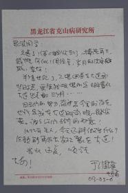 中国工程院院士、地方病学专家、原哈尔滨医科大学校长 于维汉 致关东医学院(大连医科大学前身)47级校友会同学 信札一通一页
