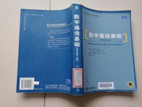 国外信息科学经典教材:数字通信基础(原书第2版)