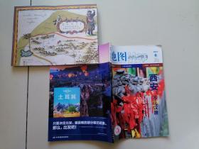 地图2015年6月双月刊【带西安地图一张】