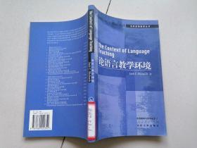 论语言教学环境