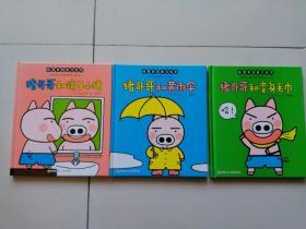 猪哥哥想象力绘本:猪哥哥和镜子小猪、猪哥哥和变身毛巾、猪哥哥和黄雨伞【  3本合售】