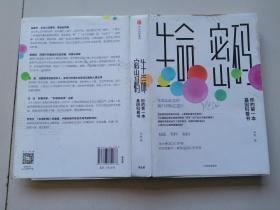 生命密码:你的第一本基因科普书