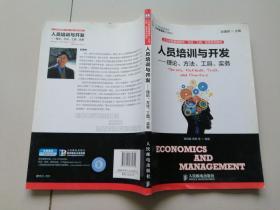人员培训与开发:理论、方法、工具、实务/21世纪高等学校经济管理类规划教材
