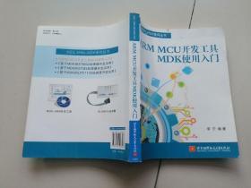 KEIL ARM-MDK系列丛书:ARM MCU开发工具MDK使用入门