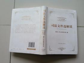 司法文件选解读(2013年精选集)