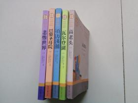 世界经典文学名著  名家名译 【5本合售】