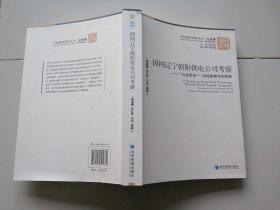 """国网辽宁朝阳供电公司考察:""""社会责任+""""的探索者与实践者"""