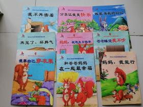 快乐小松鼠行为习惯养成绘本(9册)