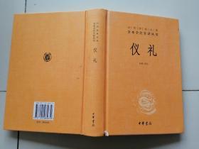 中华经典名著全本全注全译丛书:仪礼(精)