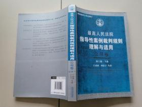 最高人民法院指导性案例裁判规则理解与适用·公司卷【第2版】下册