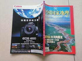 中国国家地理2006年11期