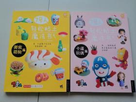 7号人轻松粘土魔法书:卡通玩偶篇,美食萌物篇【2本合售】