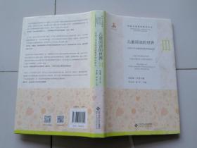 儿童阅读的世界Ⅲ:让孩子学会阅读的教育理论研究