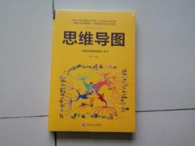思维导图(新旧版本随机发货)
