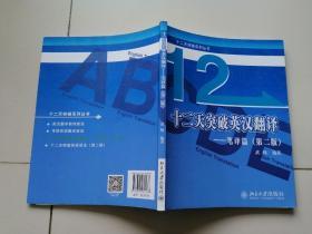 十二天突破英汉翻译——笔译篇(第二版)
