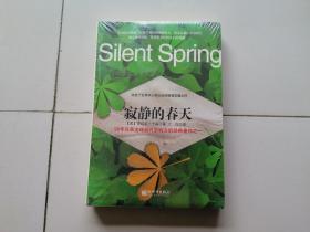 寂静的春天【未开封】
