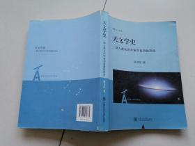 天文学史:一部人类认识宇宙和自身的历史【第一页有字迹】