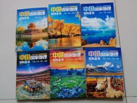 中国国家地理百科全书【1,2,3,4,7,8合售】