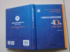 中国学位与研究生教育40年(1978-2018)