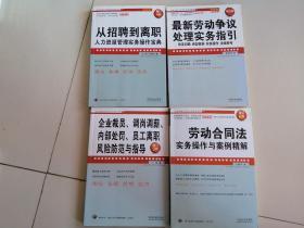 企业法律与管理实务操作系列 【4本合售】