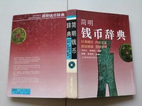 简明钱币词典