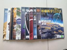 环球科学2015年【1--12期】