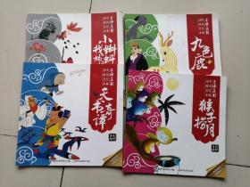 上海美影中国经典动画艺术 【4本和】