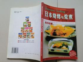 日本烧烤与烩煮制作高手