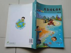 高思教育·思泉语文课本:点亮大语文(5年级)(下册)有点字迹