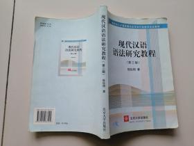 现代汉语语法研究教程【第三版】  有少许划线