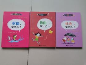 儿童哲学智慧书:【 社会,是什么?自由,是什么? 幸福,是什么】3本合售