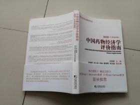 中国药物经济学评价指南(2020) 中英双语版