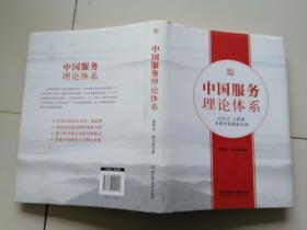 中国服务理论体系