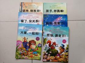 儿童情商培养与内心成长绘本(6册)